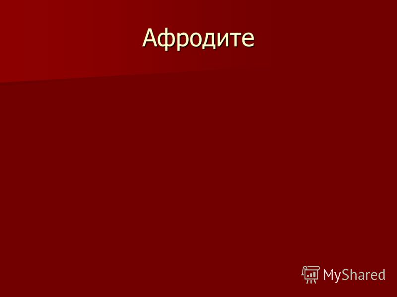 Афродите