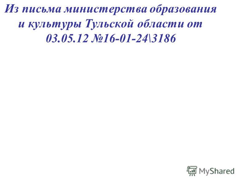 Из письма министерства образования и культуры Тульской области от 03.05.12 16-01-24\3186
