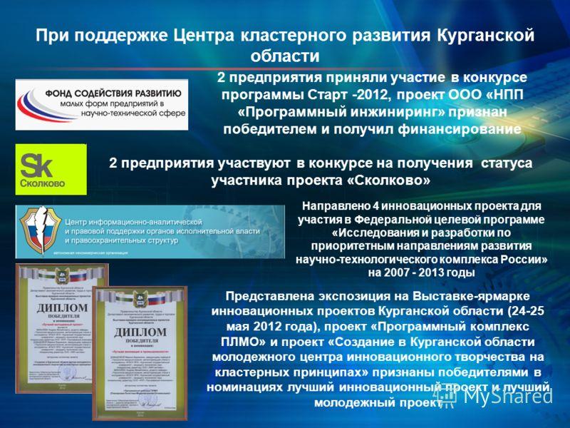 Направлено 4 инновационных проекта для участия в Федеральной целевой программе «Исследования и разработки по приоритетным направлениям развития научно-технологического комплекса России» на 2007 - 2013 годы 2 предприятия участвуют в конкурсе на получе