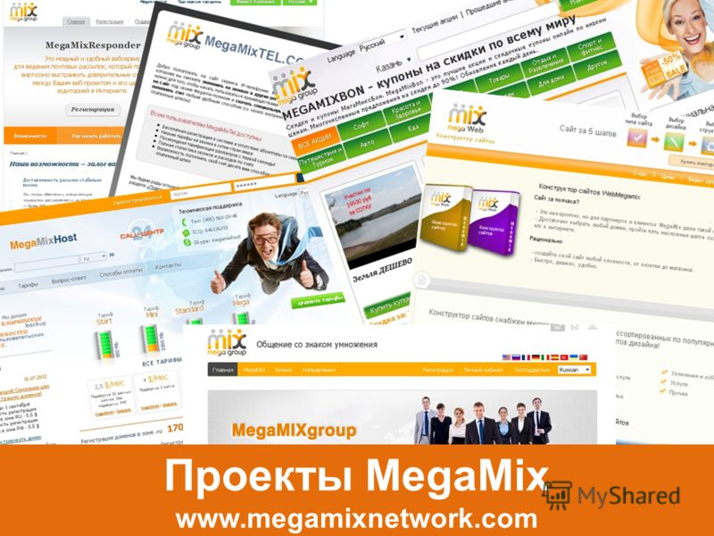 Проекты MegaMix www.megamixnetwork.com
