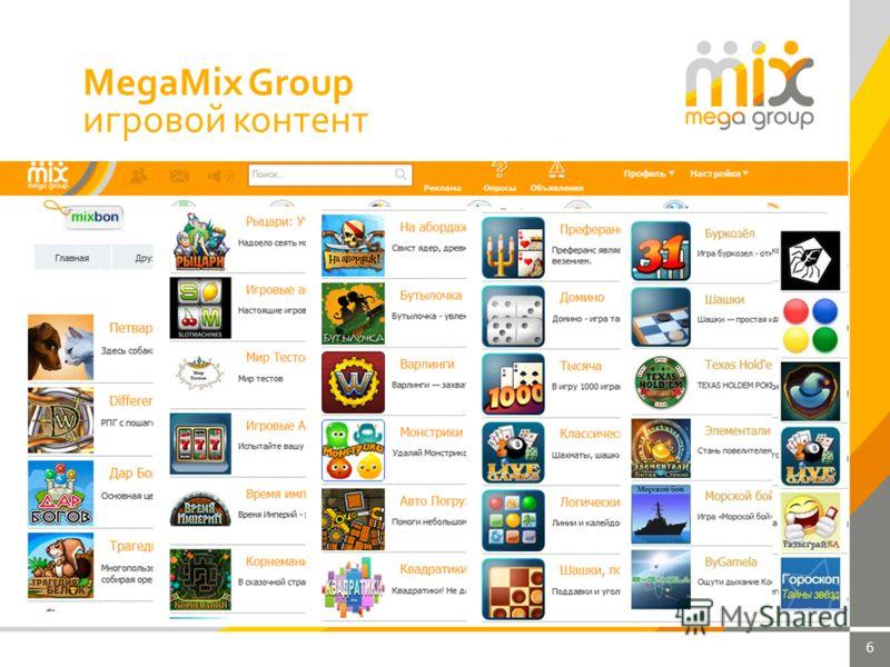 6 MegaMix Group игровой контент