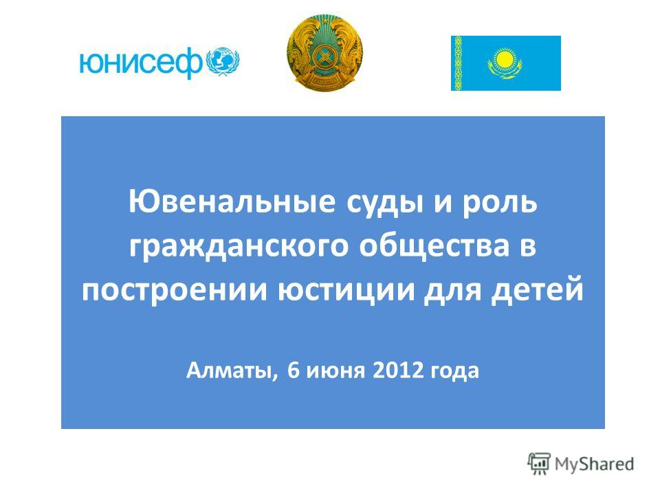 Ювенальные суды и роль гражданского общества в построении юстиции для детей Алматы, 6 июня 2012 года
