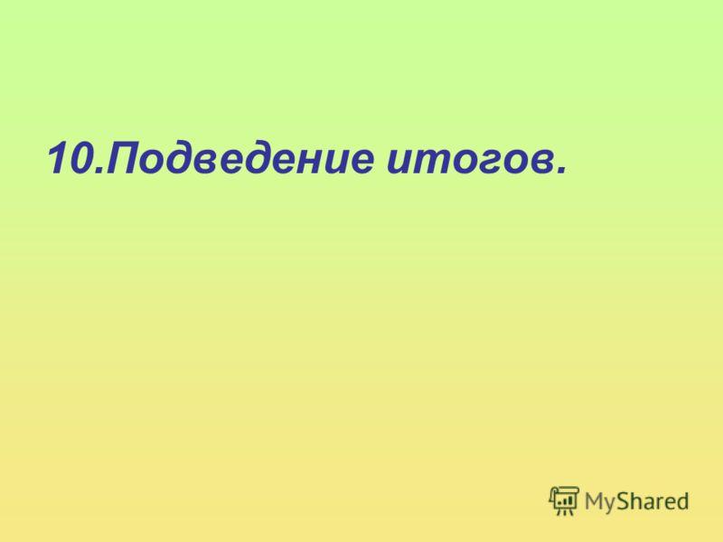 10.Подведение итогов.