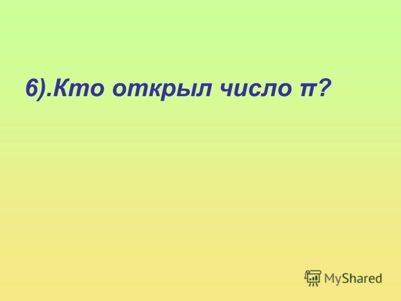 6).Кто открыл число π?