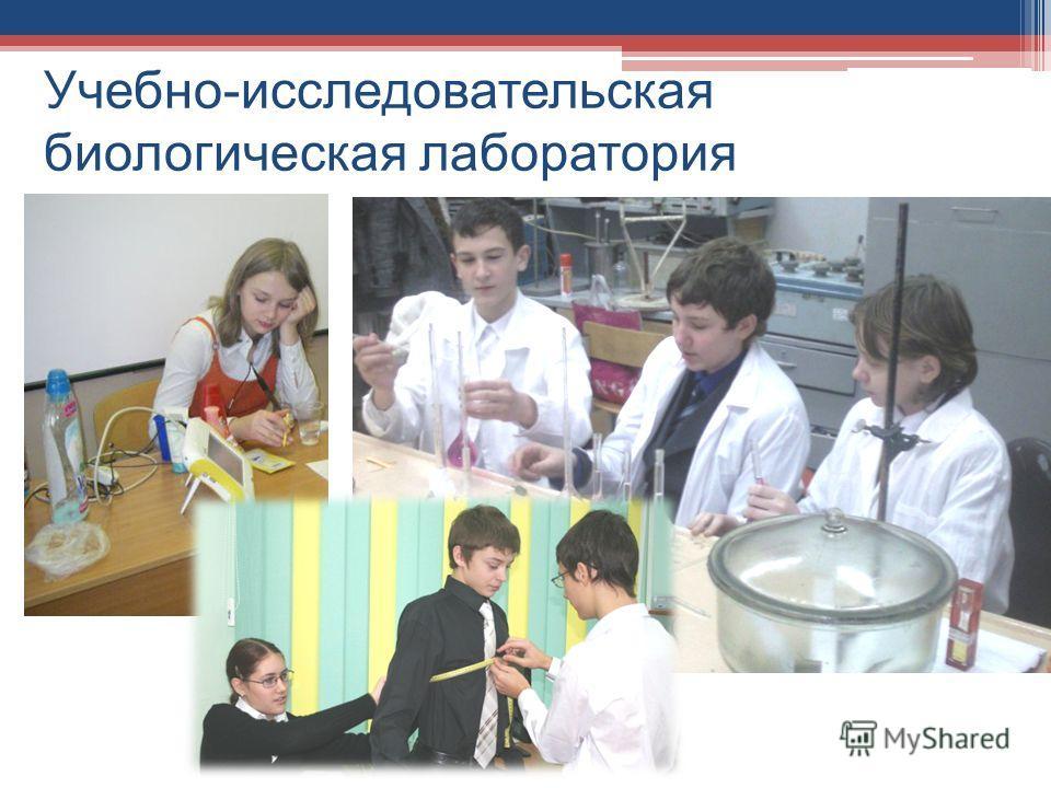Учебно-исследовательская биологическая лаборатория