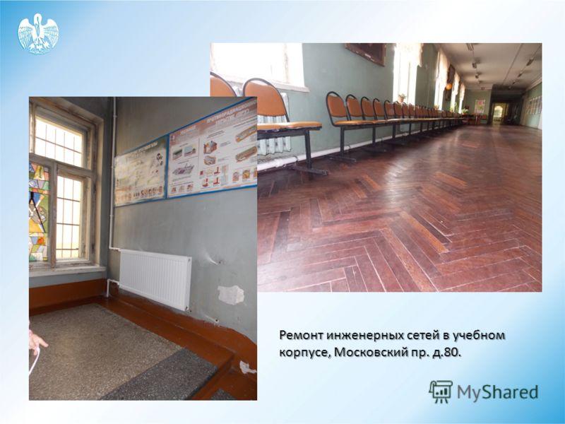 Ремонт инженерных сетей в учебном корпусе, Московский пр. д.80.