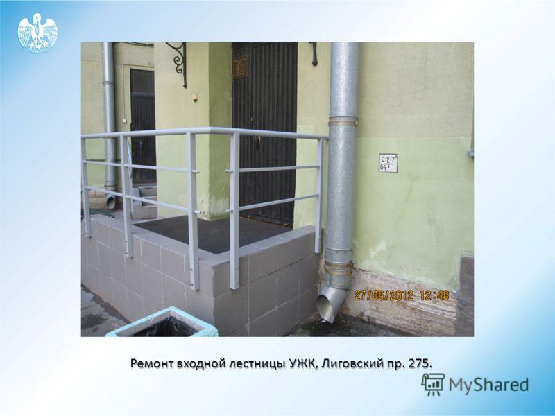 Ремонт входной лестницы УЖК, Лиговский пр. 275.