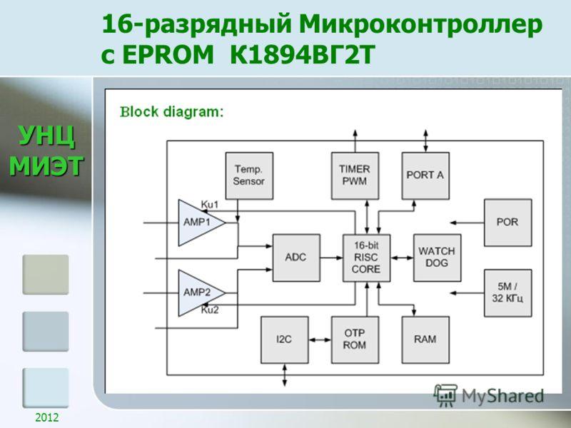 УНЦМИЭТ 16-разрядный Микроконтроллер с EPROM К1894ВГ2Т 2012