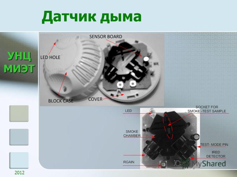 УНЦМИЭТ Датчик дыма 2012