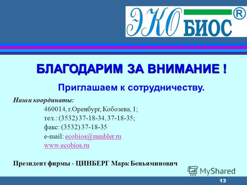 13 БЛАГОДАРИМ ЗА ВНИМАНИЕ ! Приглашаем к сотрудничеству. Наши координаты: 460014, г.Оренбург, Кобозева, 1; тел.: (3532) 37-18-34, 37-18-35; факс: (3532) 37-18-35 e-mail: ecobios@rambler.ruecobios@rambler.ru www.ecobios.ru Президент фирмы - ЦИНБЕРГ Ма