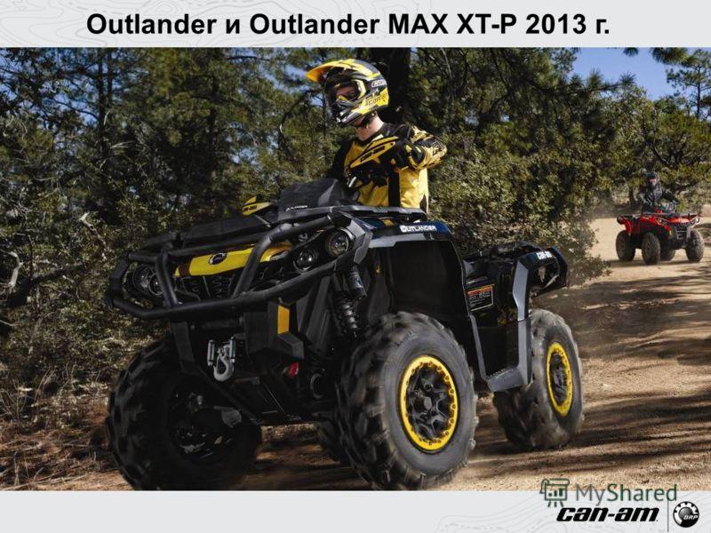 Outlander и Outlander MAX XT-P 2013 г.