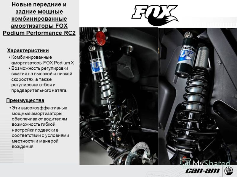 Новые передние и задние мощные комбинированные амортизаторы FOX Podium Performance RC2 Комбинированные амортизаторы FOX Podium X Возможность регулировки сжатия на высокой и низкой скоростях, а также регулировка отбоя и предварительного натяга. Характ
