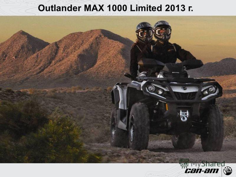 Outlander MAX 1000 Limited 2013 г.