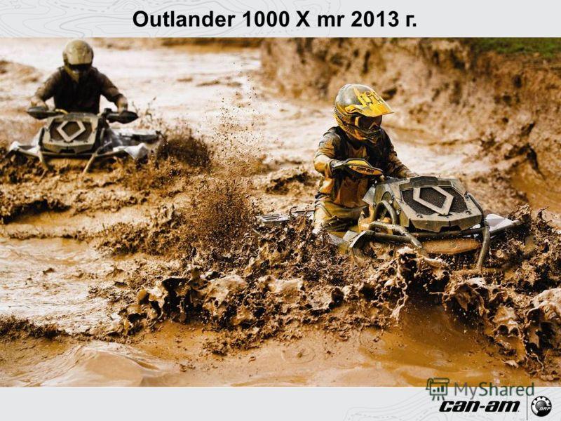 Outlander 1000 X mr 2013 г.