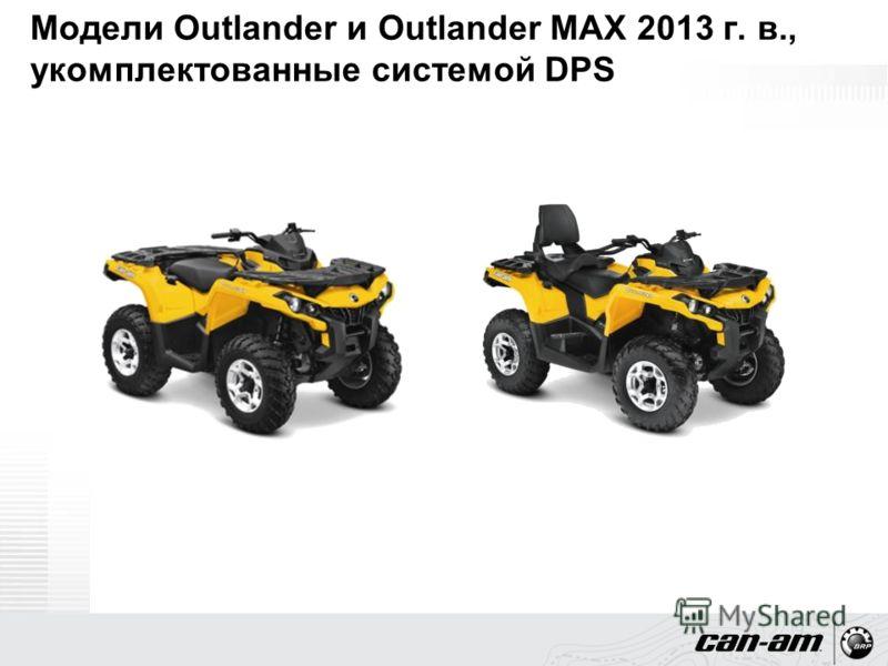 Модели Outlander и Outlander MAX 2013 г. в., укомплектованные системой DPS