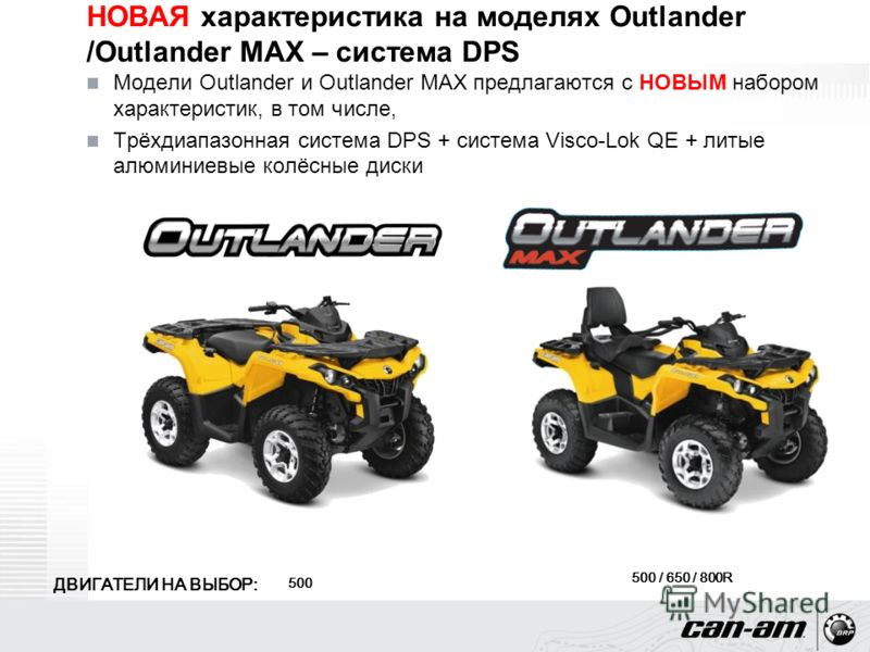 НОВАЯ характеристика на моделях Outlander /Outlander MAX – система DPS Модели Outlander и Outlander MAX предлагаются с НОВЫМ набором характеристик, в том числе, Трёхдиапазонная система DPS + система Visco-Lok QE + литые алюминиевые колёсные диски ДВИ