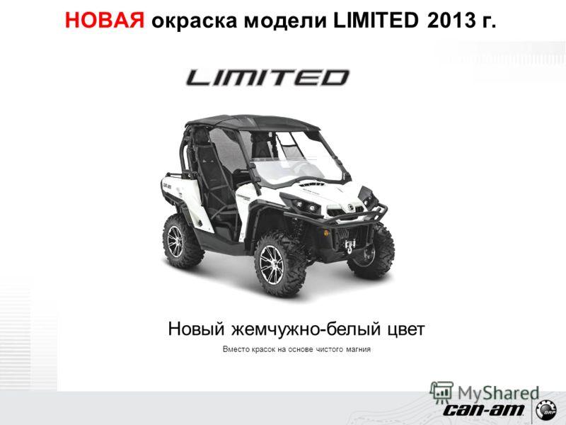 НОВАЯ окраска модели LIMITED 2013 г. Новый жемчужно-белый цвет Вместо красок на основе чистого магния