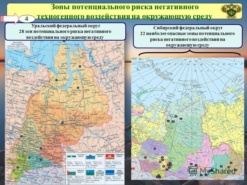 Зоны потенциального риска негативного техногенного воздействия на окружающую среду Сибирский федеральный округ 22 наиболее опасные зоны потенциального риска негативного воздействия на окружающую среду Уральский федеральный округ 28 зон потенциального