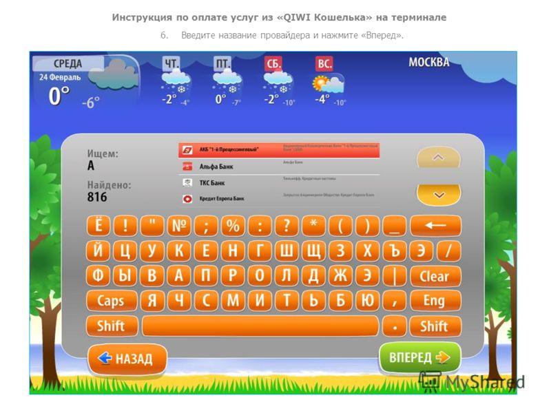 Инструкция по оплате услуг из «QIWI Кошелька» на терминале 6.Введите название провайдера и нажмите «Вперед».