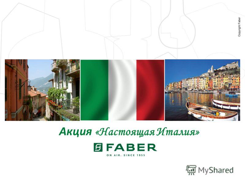 Акция «Настоящая Италия»