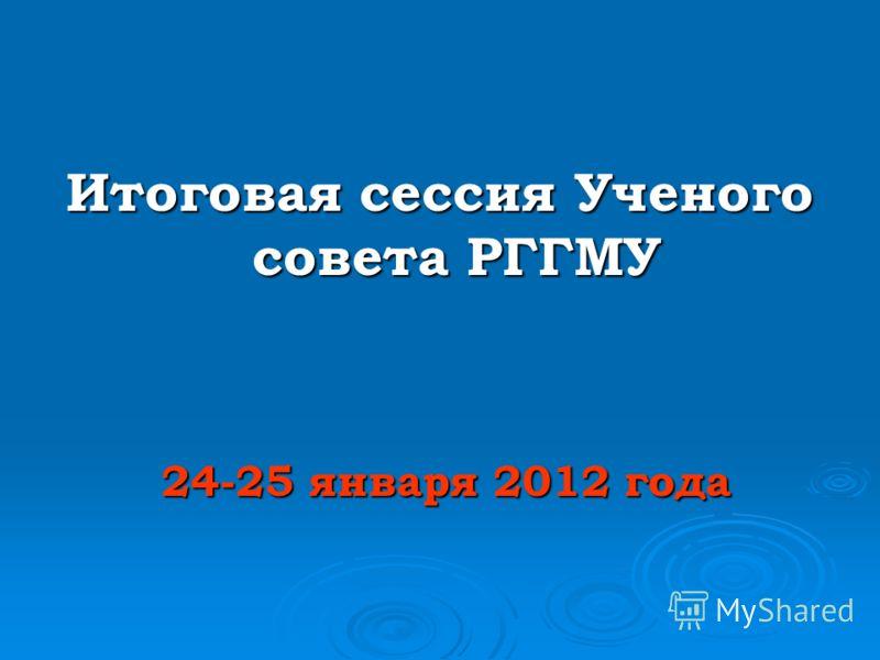 Итоговая сессия Ученого совета РГГМУ 24-25 января 2012 года 24-25 января 2012 года
