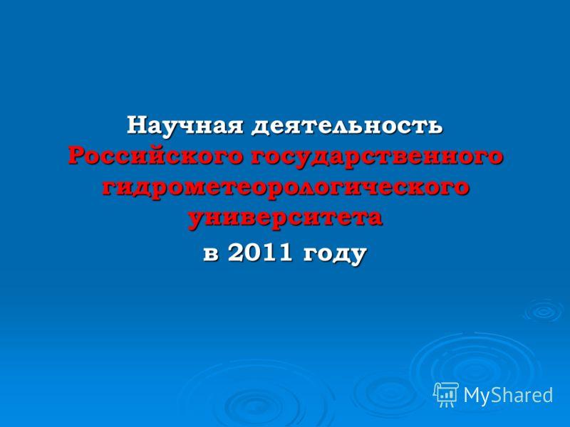 Научная деятельность Российского государственного гидрометеорологического университета в 2011 году