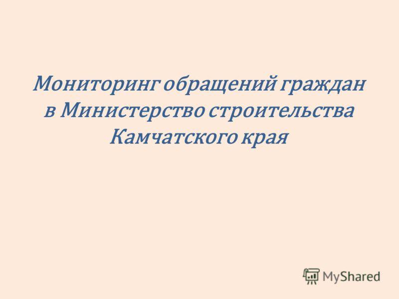 Мониторинг обращений граждан в Министерство строительства Камчатского края