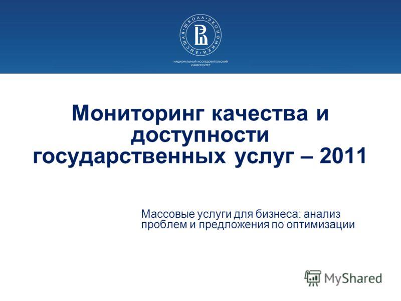 Мониторинг качества и доступности государственных услуг – 2011 Массовые услуги для бизнеса: анализ проблем и предложения по оптимизации