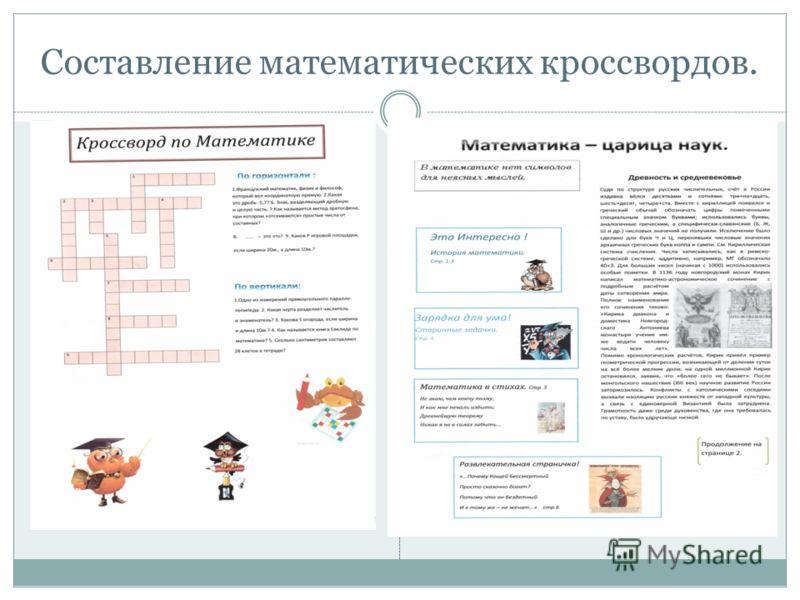 Составление математических кроссвордов.