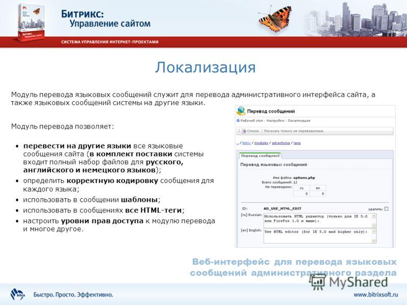Локализация Модуль перевода языковых сообщений служит для перевода административного интерфейса сайта, а также языковых сообщений системы на другие языки. перевести на другие языки все языковые сообщения сайта (в комплект поставки системы входит полн