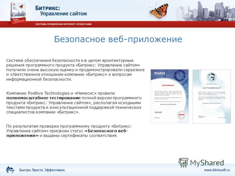 Безопасное веб-приложение Система обеспечения безопасности и в целом архитектурные решения программного продукта «Битрикс: Управление сайтом» получили очень высокую оценку и продемонстрировали серьезное и ответственное отношение компании «Битрикс» к
