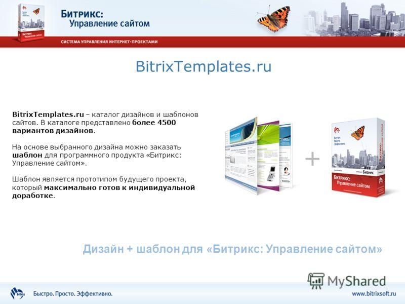 BitrixTemplates.ru BitrixTemplates.ru – каталог дизайнов и шаблонов сайтов. В каталоге представлено более 4500 вариантов дизайнов. На основе выбранного дизайна можно заказать шаблон для программного продукта «Битрикс: Управление сайтом». Шаблон являе