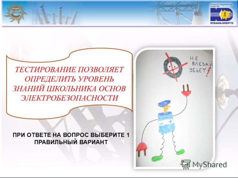 Вопрос что такое основы электробезопасности экзаменационной билеты на группу по электробезопасности