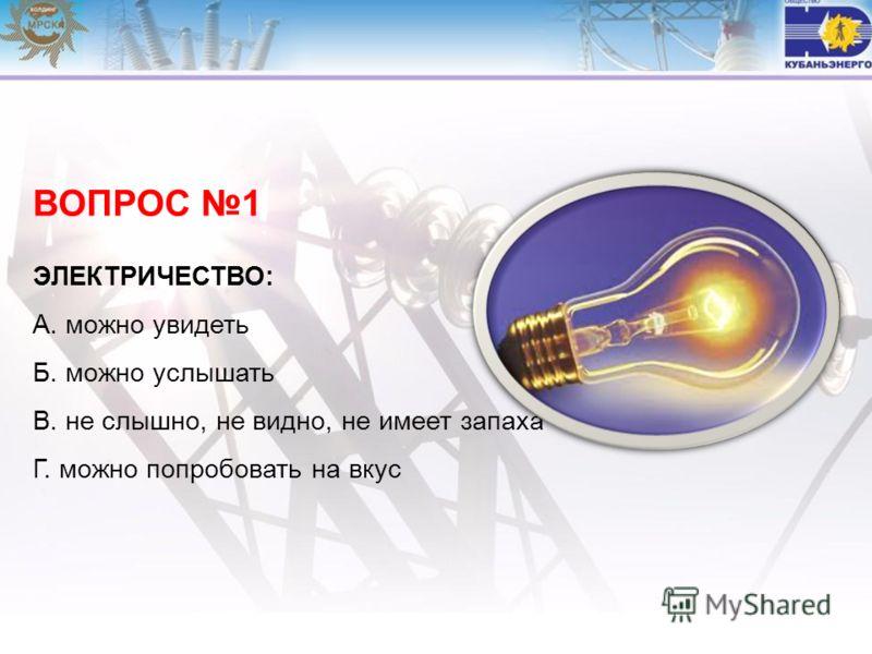 Тест по обж на тему электробезопасность как обозначаются группы по электробезопасности