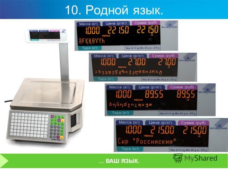 9. Скорость передачи данных. … 1000 PLU за 10 cекунд.