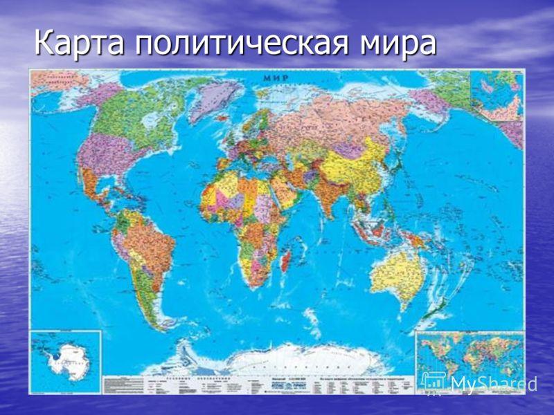 Карта политическая мира