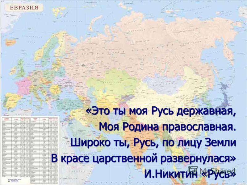 «Это ты моя Русь державная, Моя Родина православная. Широко ты, Русь, по лицу Земли В красе царственной развернулася» И.Никитин «Русь»