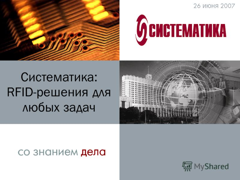 26 июня 2007 Систематика: RFID-решения для любых задач