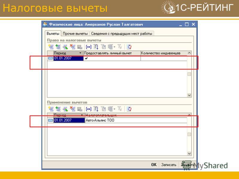 1С-РЕЙТИНГ Налоговые вычеты