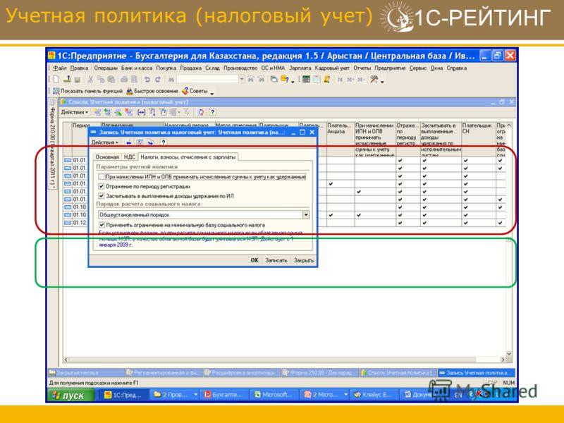1С-РЕЙТИНГ Учетная политика (налоговый учет)