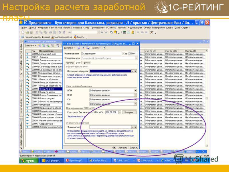 1С-РЕЙТИНГ Настройка расчета заработной платы