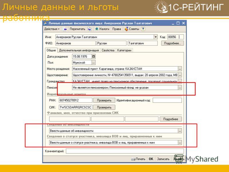 1С-РЕЙТИНГ Личные данные и льготы работника