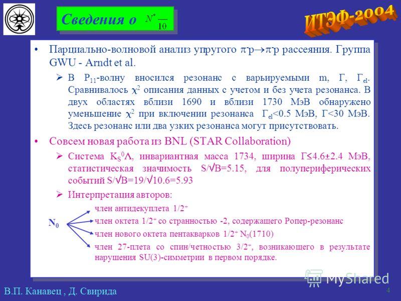 В.П. Канавец, Д. Свирида 4 Сведения о Парциально-волновой анализ упругого - p - p рассеяния. Группа GWU - Arndt et al. В P 11 -волну вносился резонанс с варьируемыми m, Г, Г el. Сравнивалось 2 описания данных с учетом и без учета резонанса. В двух об