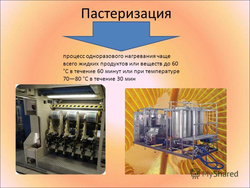 Пастеризация процесс одноразового нагревания чаще всего жидких продуктов или веществ до 60 °C в течение 60 минут или при температуре 7080 °C в течение 30 мин