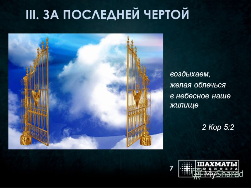 воздыхаем, желая облечься в небесное наше жилище 2 Кор 5:2 7 III. ЗА ПОСЛЕДНЕЙ ЧЕРТОЙ