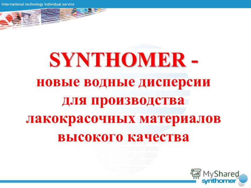 SYNTHOMER - новые водные дисперсии для производства лакокрасочных материалов высокого качества