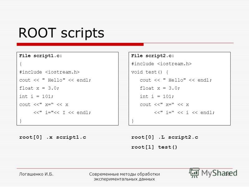 Логашенко И.Б.Современные методы обработки экспериментальных данных 18 ROOT scripts File script1.c: { #include cout