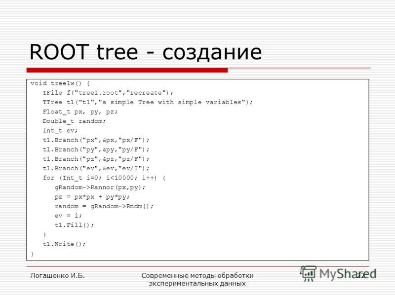 Логашенко И.Б.Современные методы обработки экспериментальных данных 22 ROOT tree - создание void tree1w() { TFile f(