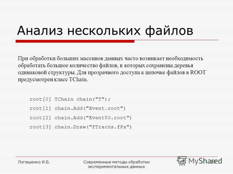 Логашенко И.Б.Современные методы обработки экспериментальных данных 26 Анализ нескольких файлов При обработки больших массивов данных часто возникает необходимость обработать большое количество файлов, в которых сохранены деревья одинаковой структуры