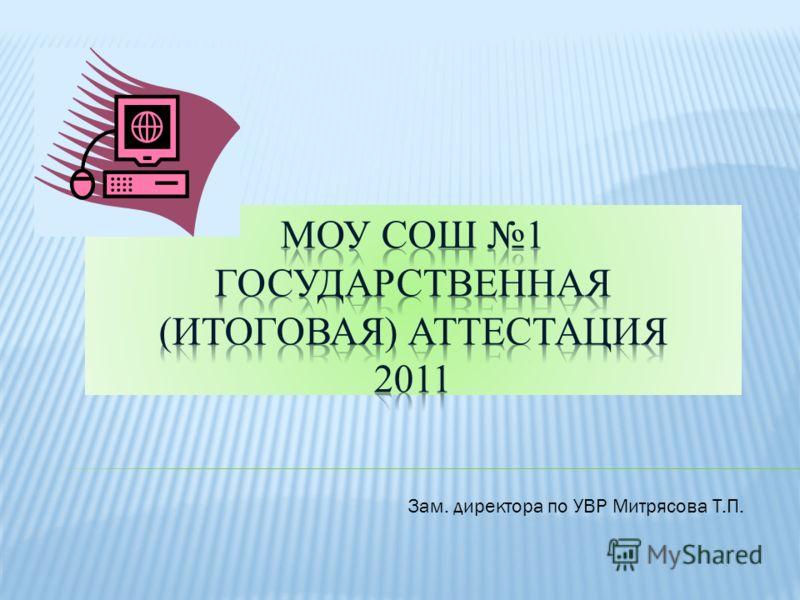 Зам. директора по УВР Митрясова Т.П.